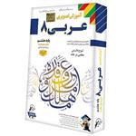 آموزش تصویری عربی 8 نشر لوح دانش