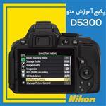 فیلم آموزشی منو دوربین نیکون NIKON D5300