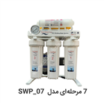 سافت واتر پلاس مدل SWP-07