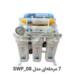 سافت واتر پلاس مدل SWP-08