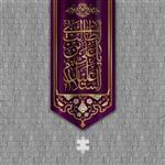 کتیبه آویزی السلام علیک یا علی بن ابی طالب MA-15