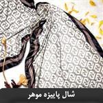 شال پاییزه موهر طرح FENDI فندی طوسی سفید SH-0017