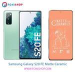 گلس محافظ صفحه نمایش سرامیکی مات سامسونگ Samsung S20 FE