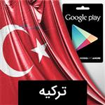 گیفت کارت گوگل پلی ترکیه 25 لیر