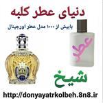 عطر مردانه 1 گرمی شیخ کلاسیک نامبر 77