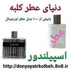 عطر اسپورت ( زنانه ، مردانه ) سریس پرفیومز اسپلندور 1 گرم