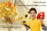 بسته اینترنت ایرانسل ۱GB یک ماهه