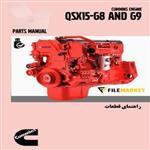 راهنمای قطعات موتور کامینز مدل QSX15-G8 AND G9
