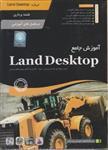 آموزش جامع Land Desktop - همراه با نرم افزار