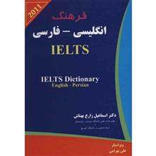 کتاب زبان IELTS Dictionary English Persian اثر اسماعيل زارع بهتاش