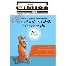 مجله معيشت - شهريور 1394