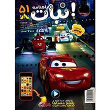 مجله نبات - شماره 51