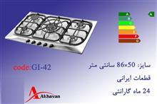 اجاق گاز رومیزی 5 شعله  استیل  مدل GI42 اخوان