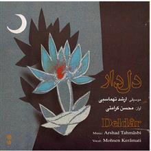 آلبوم موسيقي دل دار - محسن کرامتي
