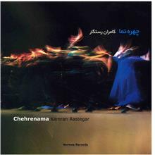آلبوم موسيقي چهره نما - کامران رستگار