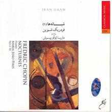 آلبوم موسيقي شبانه ها 1 - فردريک شوپن