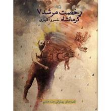 کتاب رخصت مرشد - جلد هفتم اثر خسرو آقاياري