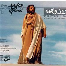 آلبوم موسيقي فيلم روز واقعه - مجيد انتظامي
