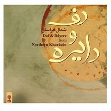 آلبوم موسیقی دف و دایره (شمال خراسان) - هنرمندان مختلف