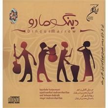 آلبوم موسيقي دينگو مارو - محسن شريفيان