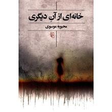 کتاب خانه اي از آن ديگري اثر محبوبه موسوي