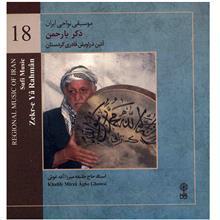 آلبوم موسيقي ذکر يا رحمن (موسيقي نواحي ايران 18) - خليفه ميرزا آغه غوثي