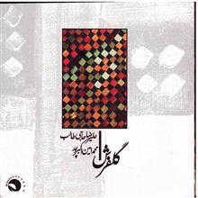 آلبوم موسيقي گلفرش - عليرضا حاجي طالب