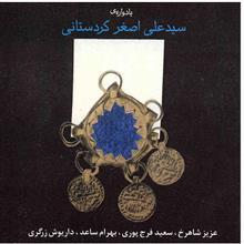 آلبوم موسيقي يادواره علي اصغر کردستاني - عزيز شاهرخ