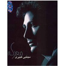 آلبوم موسيقي معرکه - مجتبي کبيري