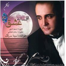 آلبوم موسيقي افسانه عشق - سينا سرلک