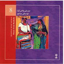 آلبوم موسيقي بوشهر (موسيقي نواحي ايران 8) - عبدالرحيم کرمي