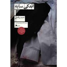 کتاب اندکي سايه اثر احمد بيگدلي