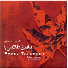 آلبوم موسيقي پاييز طلايي 1