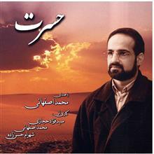 آلبوم موسيقي حسرت - محمد اصفهاني