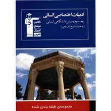 کتاب مجموعه طبقه بندي شده ادبيات اختصاصي انساني قلم چي اثر سپهر حسن خان پور