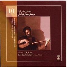 آلبوم موسيقي شمال خراسان (موسيقي نواحي ايران 10) - روشن گل افروز