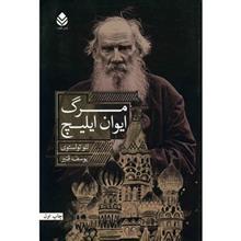 کتاب مرگ ايوان ايليچ اثر لئو تولستوي