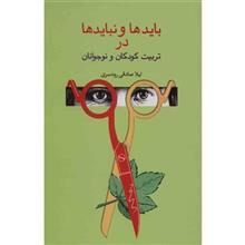 کتاب بايدها و نبايدها در تربيت کودکان و نوجوانان اثر ليلا صادقي رودسري