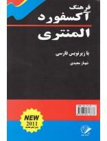 فرهنگ آکسفورد المنتری - oxford elementary learners dictionary