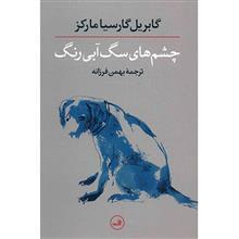 کتاب چشم هاي سگ آبي رنگ اثر گابريل گارسيا مارکز