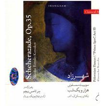 آلبوم موسيقي شهرزاد سوييت سمفوني هزار و يک شب - نيکلاي ريمسکي کرساکف