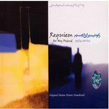 آلبوم موسيقي رکوييم براي دوستم - زبيگنيف پرايزنر