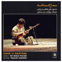 آلبوم موسيقي سماع مستانه - علياکبر مرادي، پژمان حدادي