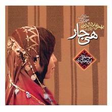 آلبوم موسيقي هي جار - بهمن علاءالدين (مسعود بختياري)