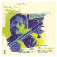 آلبوم موسيقي بداهه نوازي در راست پنجگاه - حسين عليزاده