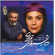 آلبوم موسيقي پنجره باز مي شود - شيدا و مسعود جاهد