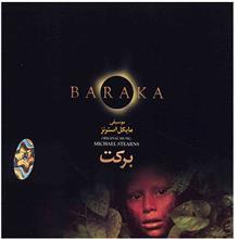 آلبوم موسيقي برکت - مايکل استرنز