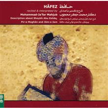 آلبوم موسيقي حافظ - محمدجعفر محجوب