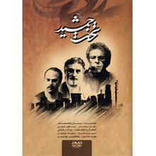آلبوم موسيقي کنسرت گروه تخت جمشيد