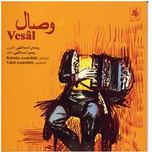 آلبوم موسيقي وصال -  رحمان اسداللهي، وحيد اسداللهي